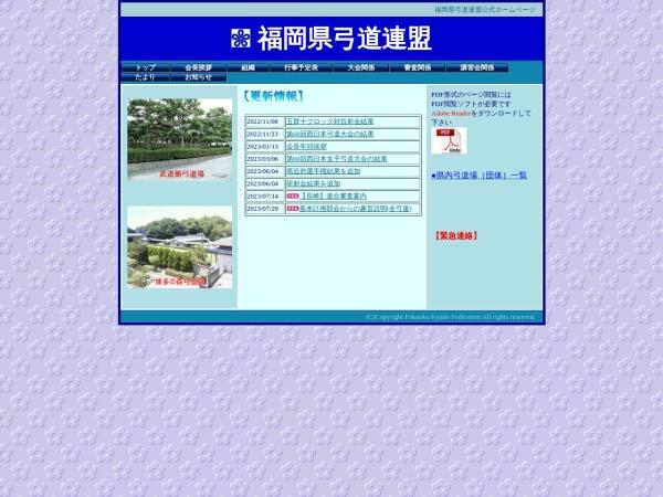 Screenshot of kyudo-fukuoka.sakura.ne.jp