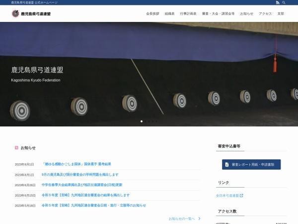 Screenshot of kyudo-kagoshima.imokara.net