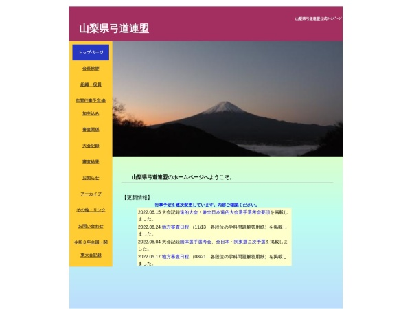 Screenshot of kyudo-yamanashi.com