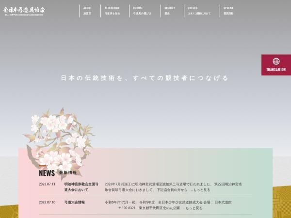 http://kyudogu.jp/