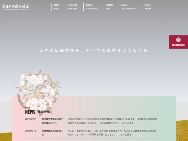 Screenshot of kyudogu.jp