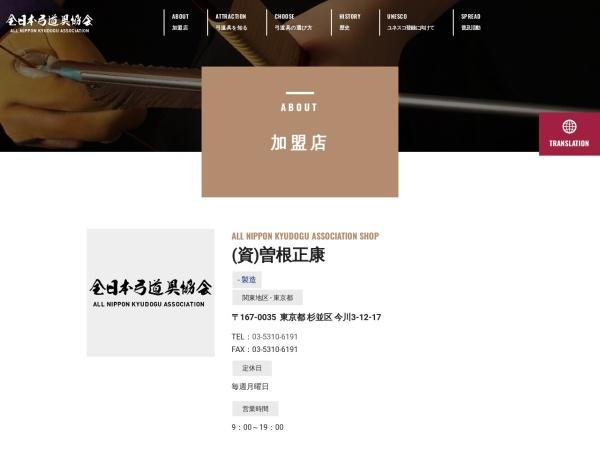 http://kyudogu.jp/shop/1904.html