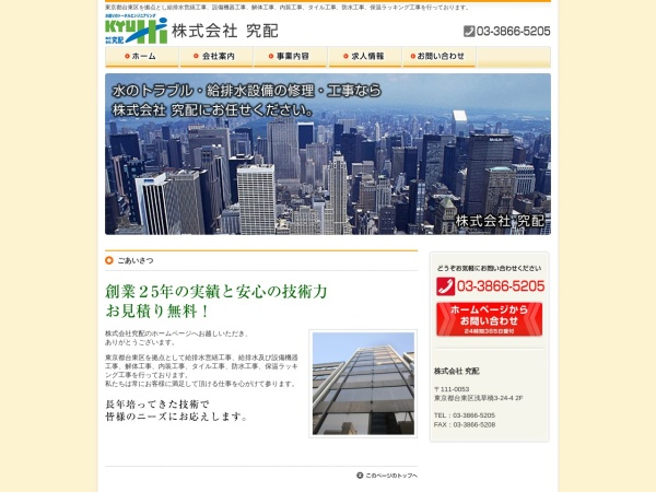 Screenshot of kyuhi.com