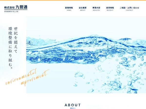Screenshot of kyukantu.com