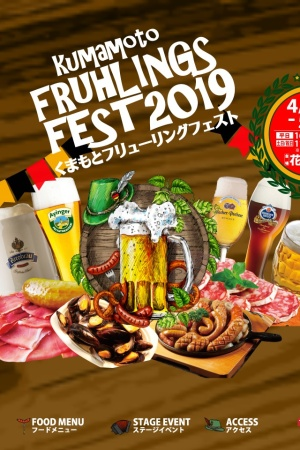 Screenshot of kyushu-oktoberfest.com