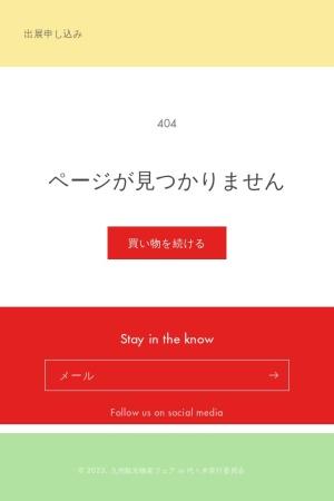 http://kyushu-yoyogipark.com/ja-jp/