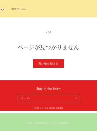 Screenshot of kyushu-yoyogipark.com