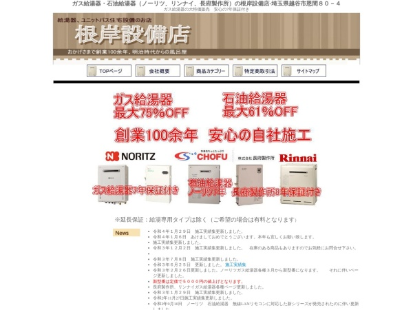 Screenshot of kyutouki.jpn.com