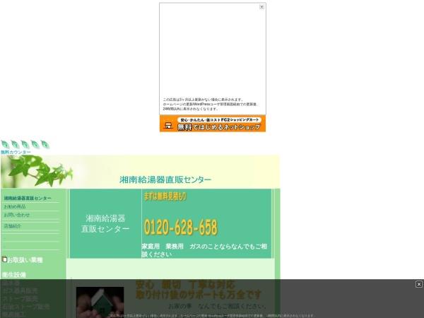 Screenshot of kyutouki.web.fc2.com