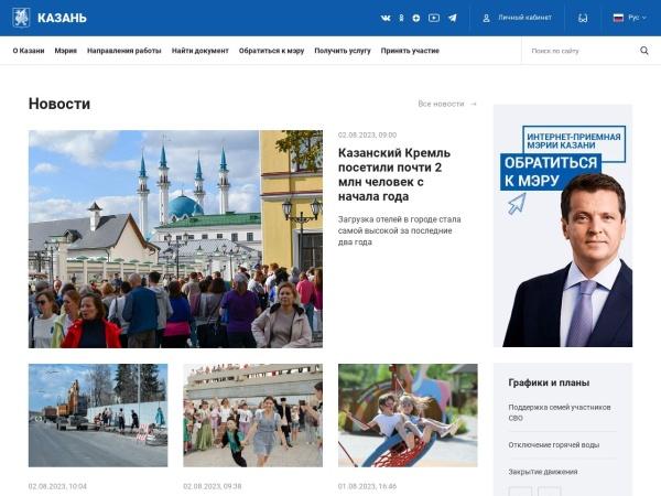 Screenshot of kzn.ru