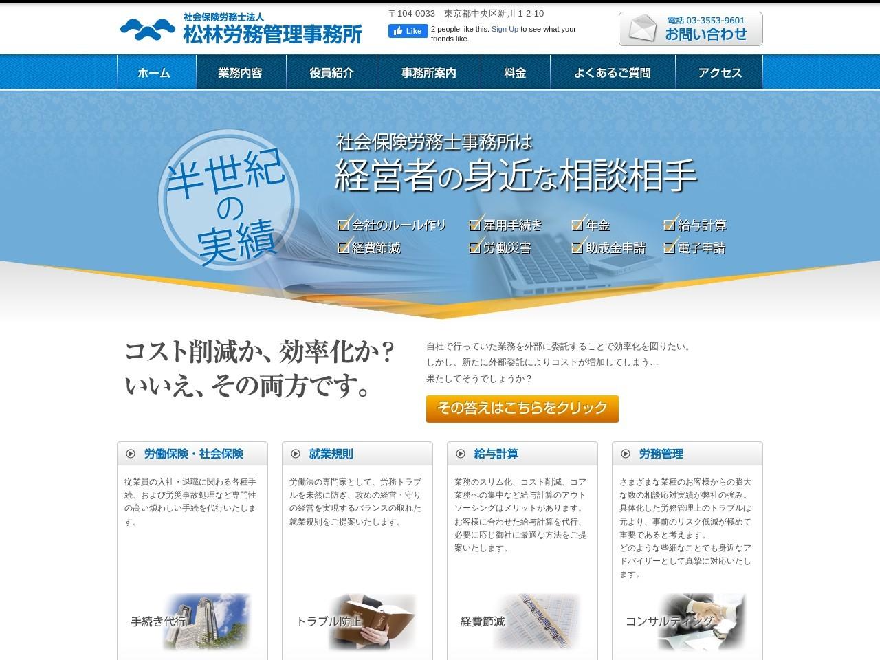 松林労務管理事務所(社会保険労務士法人)