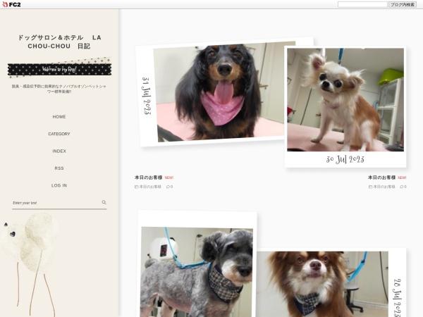 Screenshot of lachouchou1.blog.fc2.com