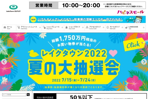 http://laketown-outlet.jp/