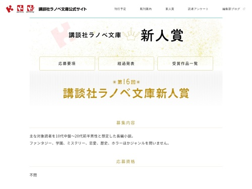 Screenshot of lanove.kodansha.co.jp