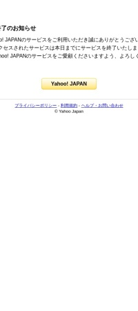 Screenshot of latlonglab.yahoo.co.jp