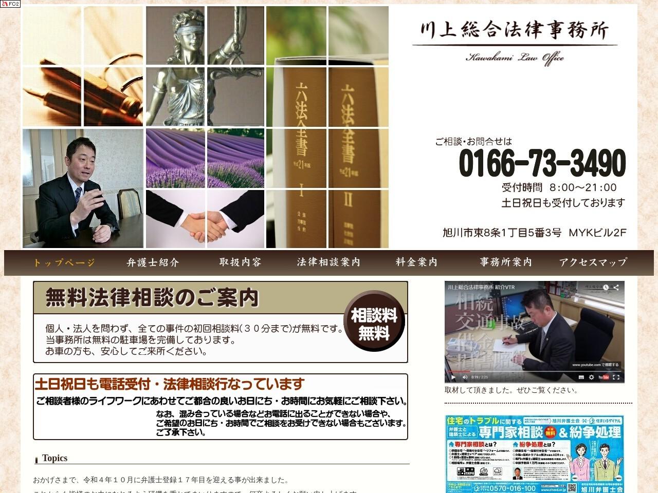 川上総合法律事務所