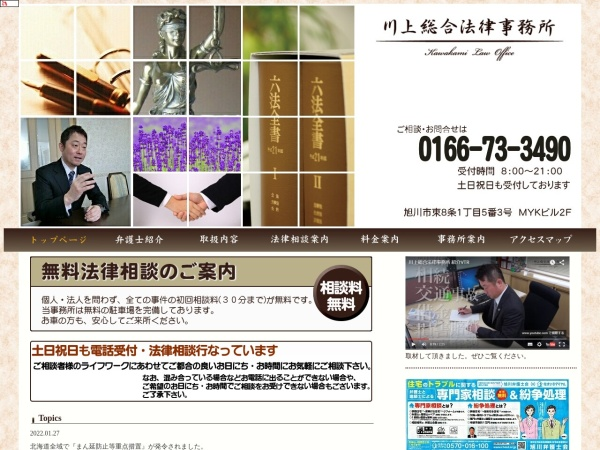 Screenshot of lawyer-kawakami.com
