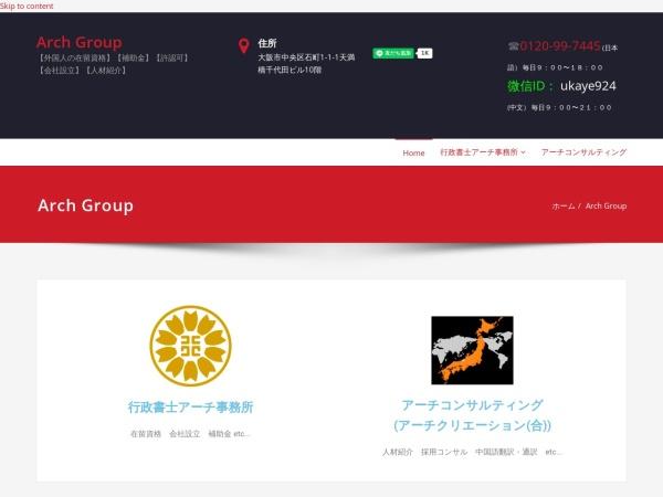Screenshot of lc-nakamori.com