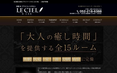 Screenshot of leciel758.jp