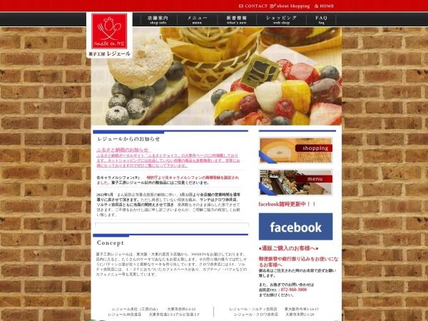 http://legere.co.jp