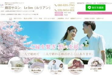 Screenshot of lelien-yamagata.jp