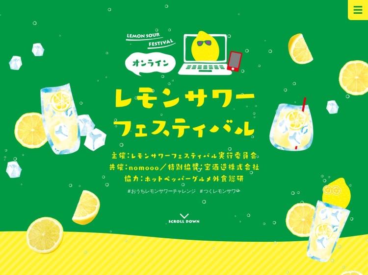 レモンサワーフェスティバル 2018 in 全国