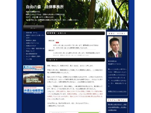 Screenshot of libertyforest.jp