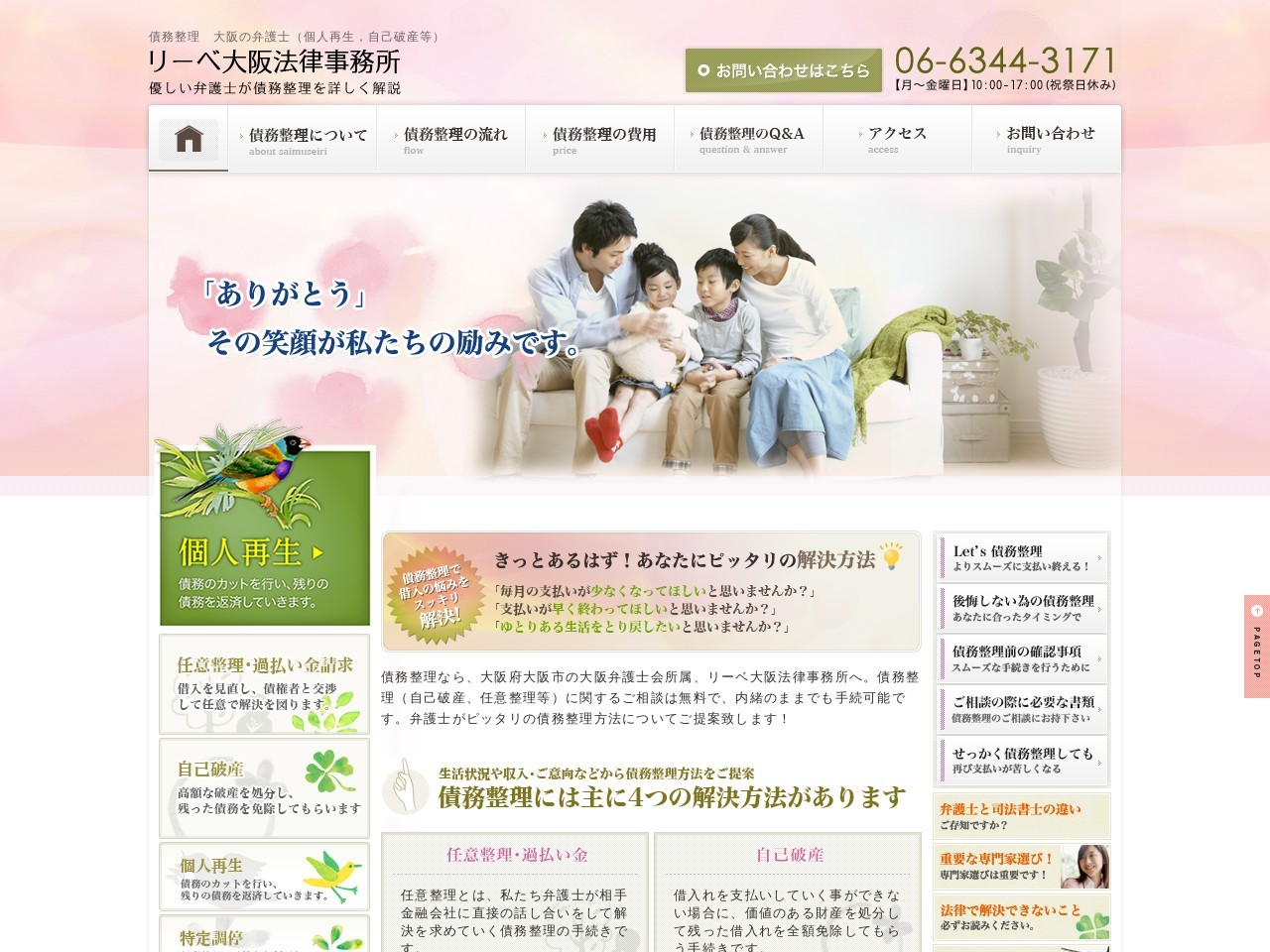 リーベ大阪法律事務所