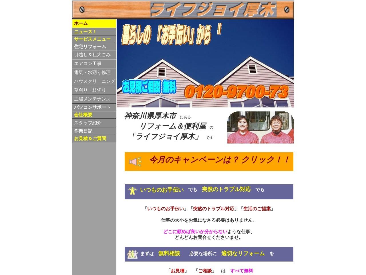 株式会社ライフジョイ・デザインズ
