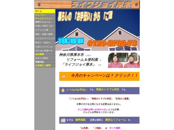 Screenshot of lifejoydesigns.com