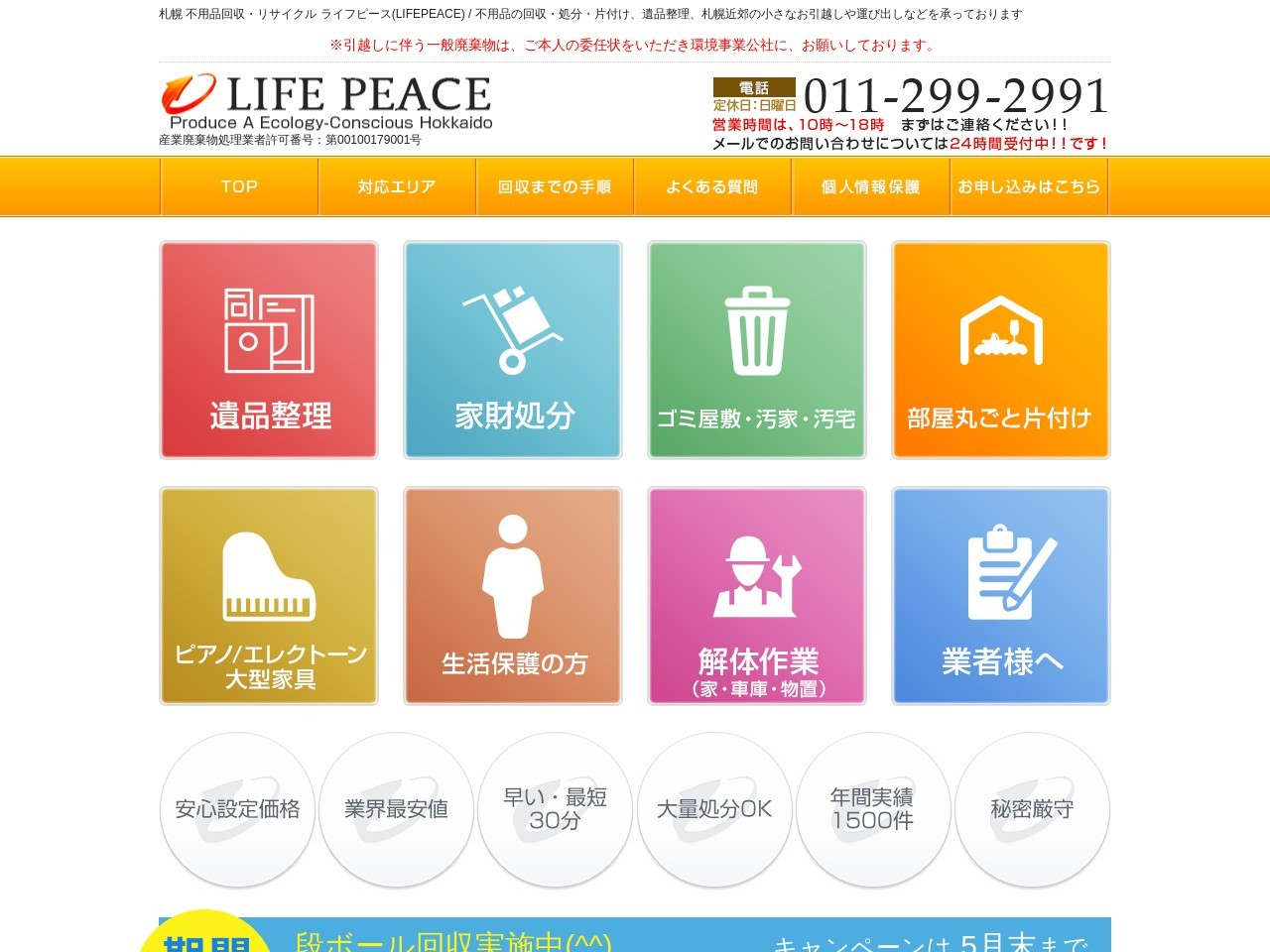 札幌 不用品の回収・処分・片付け、遺品整理 / ライフピース(株式会社福鈴)