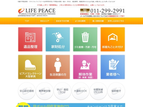 Screenshot of lifepeace.jp