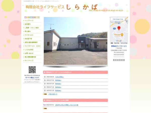 Screenshot of lifeservice-shirakaba.jp
