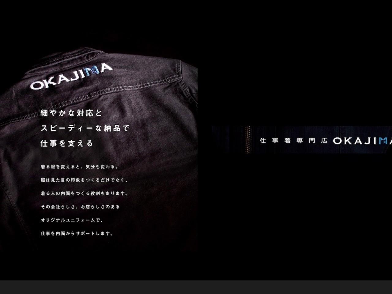 株式会社オカジマ商事・作業服・プリントで作るオリジナルユニフォーム」オカジマ
