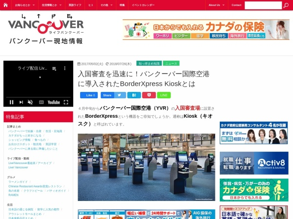 http://lifevancouver.jp/2017/05/knowledge/117619.html