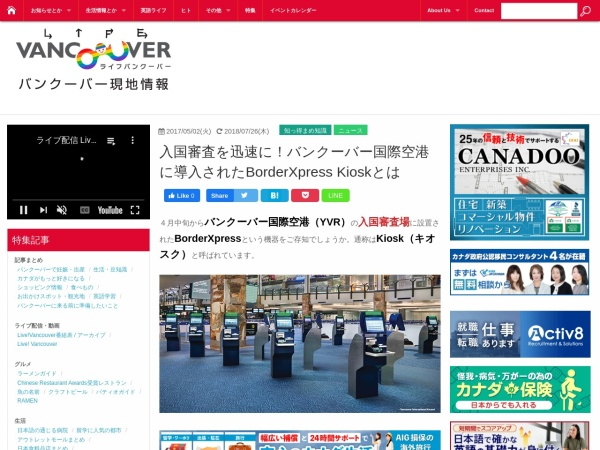 Screenshot of lifevancouver.jp