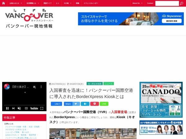 Screenshot of lifevancouver.jp