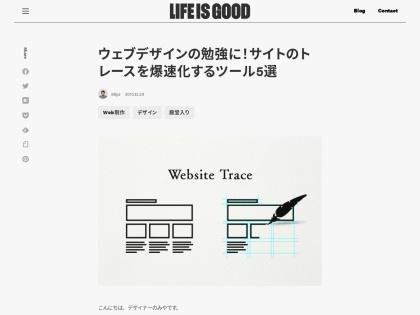 http://liginc.co.jp/211803
