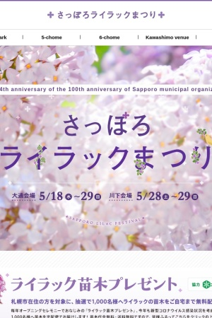 Screenshot of lilac.sapporo-fes.com