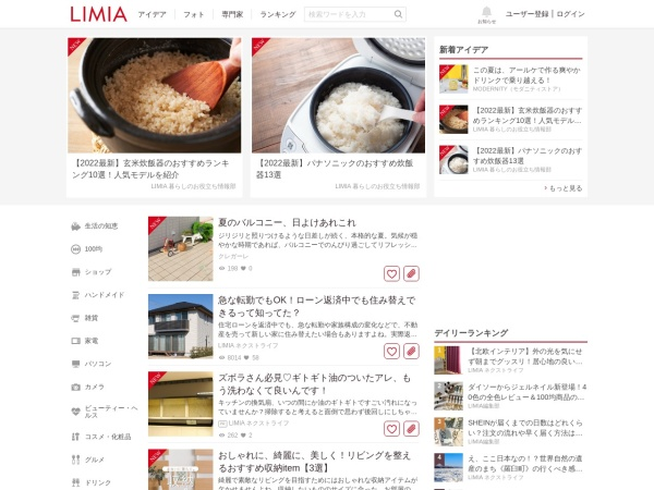 http://limia.jp/