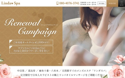 Screenshot of linda-spa.com