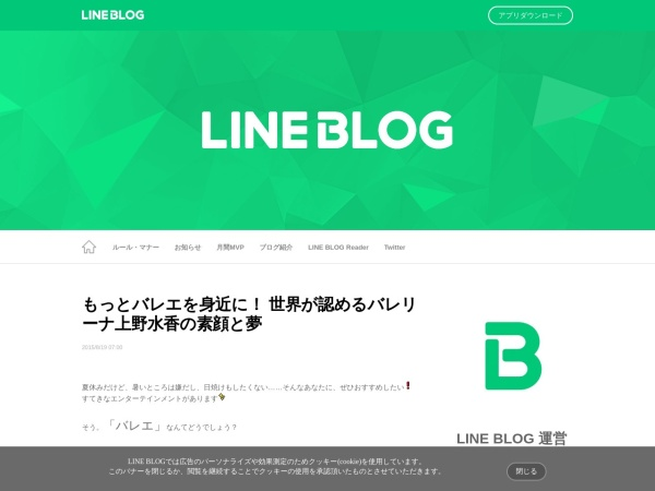 http://lineblog.me/official/archives/1036614488.html