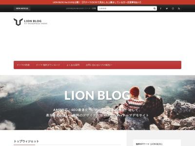 AMP対応・SEO最適化・レスポンシブ・高機能の無料WordPressテーマ│LION BLOGライオン ブログ