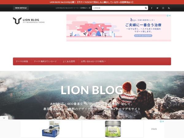 http://lionblog.fit-jp.com/