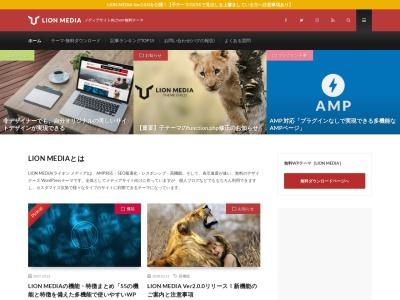 AMP対応・SEO最適化・レスポンシブ・高機能の無料WordPressテーマ│LION MEDIA