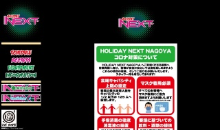 HOLIDAY NEXT名古屋