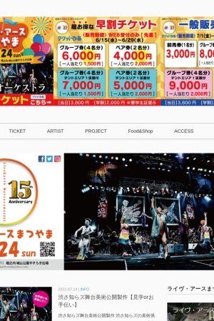 Screenshot of liveearth-matsuyama.com