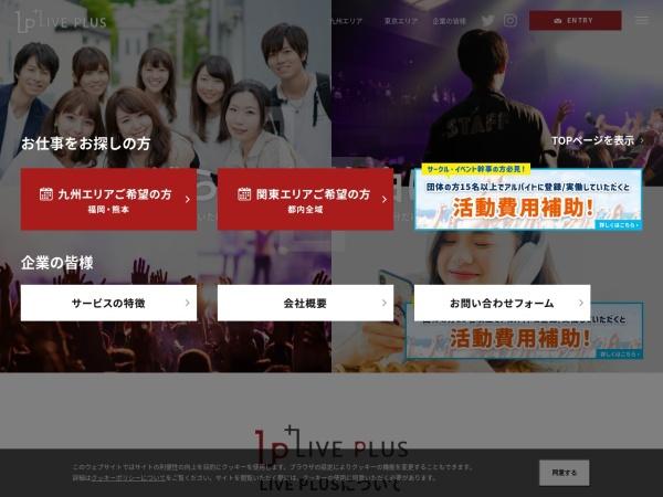 Screenshot of liveplus-fuk.co.jp