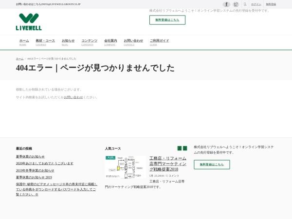 http://livewellgroup.co.jp/blog-hiroyuki-tanaka/197/