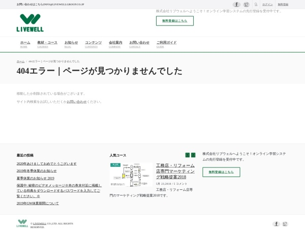 Screenshot of livewellgroup.co.jp